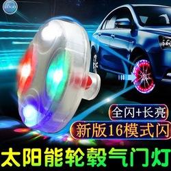 太阳能汽车轮毂灯感应气门嘴灯摩托车轮胎灯夜光装饰灯风火轮通用