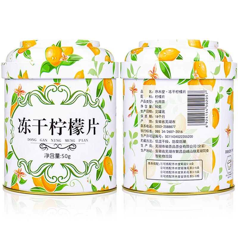 序木堂冻干柠檬片泡茶蜂蜜干片满19.32元可用8.89元优惠券