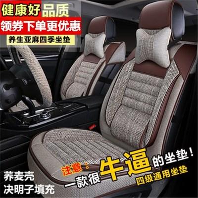汽车坐垫四季通用长安CS35PULS CS75plus亚麻逸动座套全包座椅套