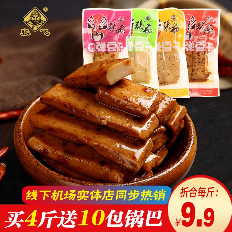 张飞手磨豆干小零食2斤四川特产散装小包装五香香辣Q弹豆腐干整箱