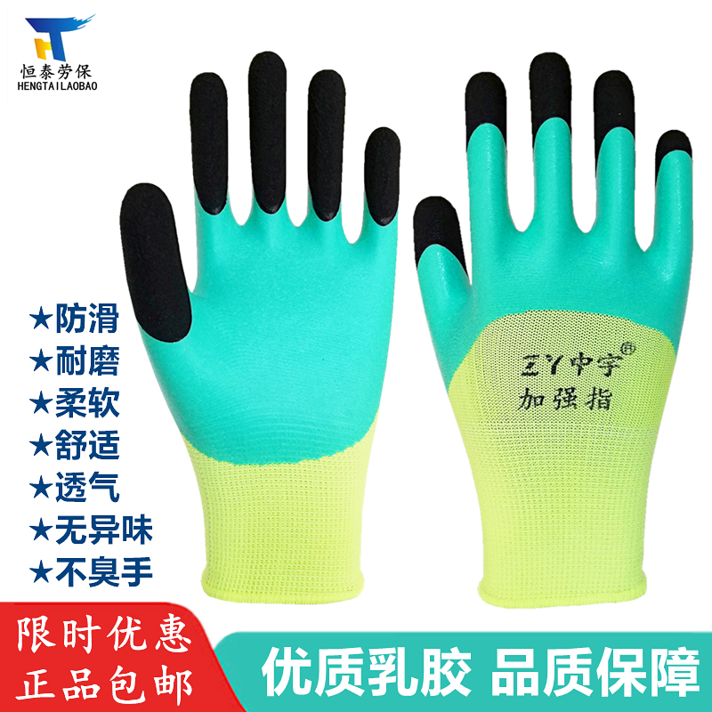 Labor protection gloves anti slip wear resistant Zhongyu breathable strengthening refers to the construction site mens work with rubber durable latex foam king