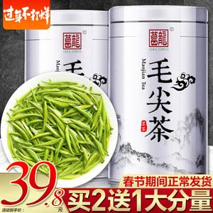 买2送1 毛尖茶绿茶2019新茶茶叶散装正宗明前特级嫩芽春茶罐装