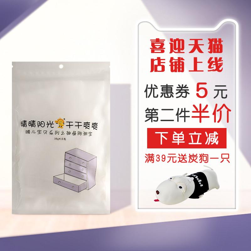 干将干燥剂室内床上宿舍被子除湿袋衣橱柜吸水防潮神器防霉剂15包