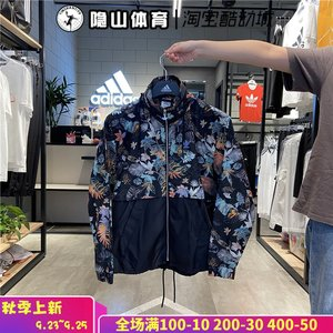 阿迪达斯三叶草外套女2021新款运动服花卉拼接连帽休闲夹克GR1391