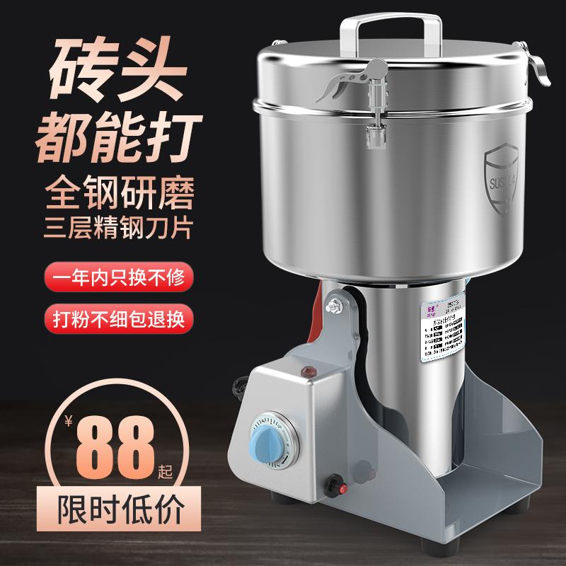 粉砕機の家庭用小型漢方薬の粉砕機の超細い研磨機の高速の多機能の壁を割る機の商用の粉機