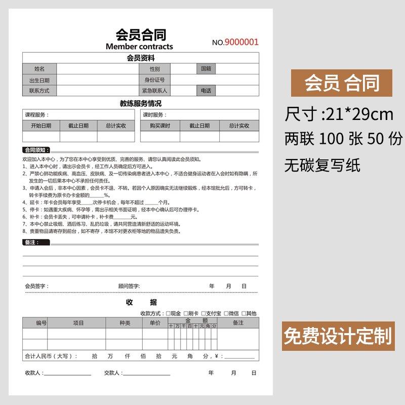 VIP会员卡申请表印刷定做入会申请会员资料登记本办卡协议书