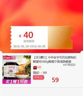 【买1赠1】中华老字号百花牌枸杞蜂蜜纯580g蜂蜜宁夏成熟蜂蜜