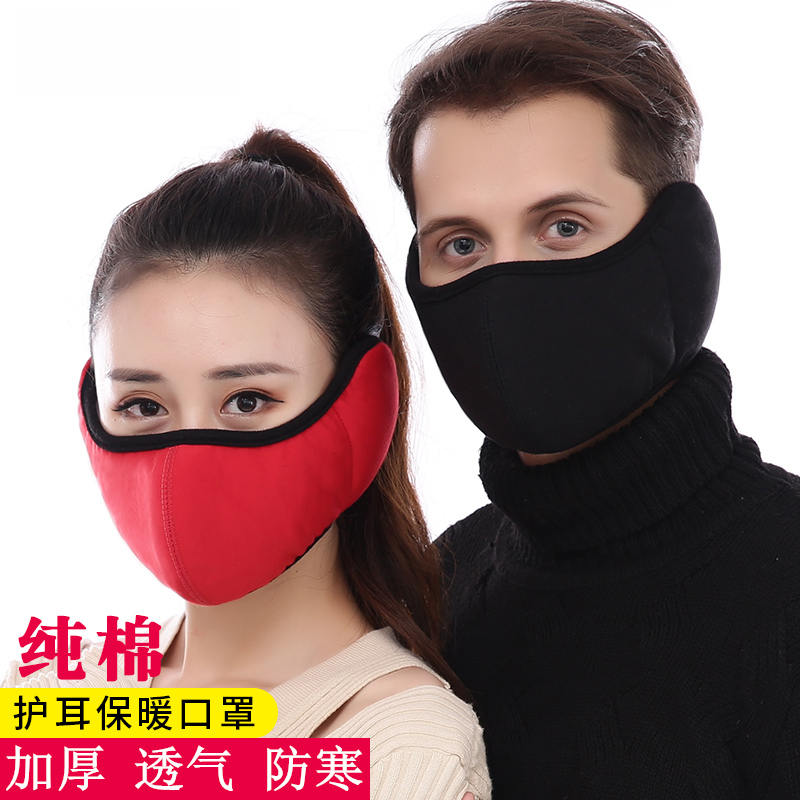 Pure cotton mask warm in winter, female and childrens cold proof and thickened male personality fashion Korean fashionable three-dimensional ear protection mask
