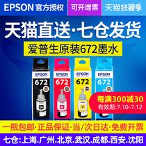 打印机T674L80514301390L801R330墨水适用爱普生500ml捷省