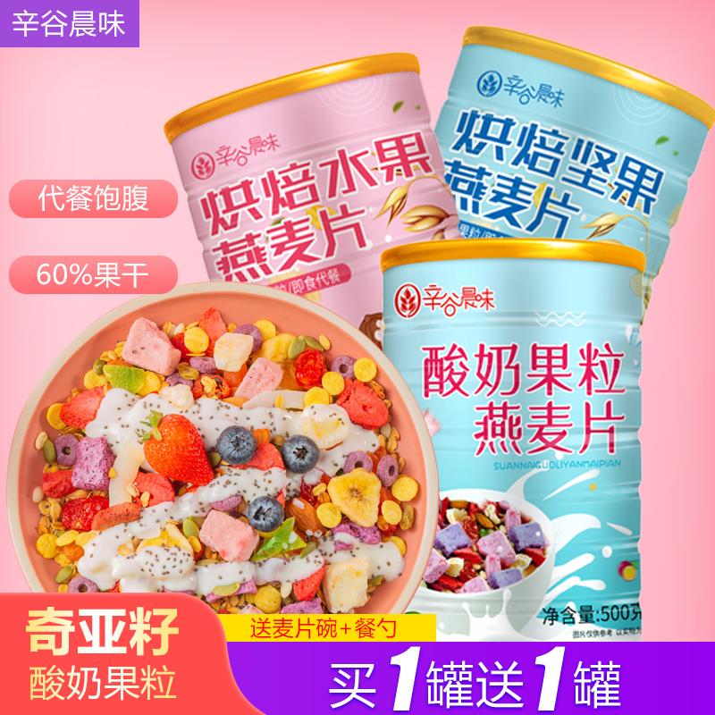 酸奶果粒麦片即食干吃烘焙水果坚果奇亚籽谷物燕麦片代餐饱腹食品