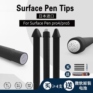 微軟筆尖套surface pen pro四五代原廠觸控HB/H/2H筆芯套裝Pro HB