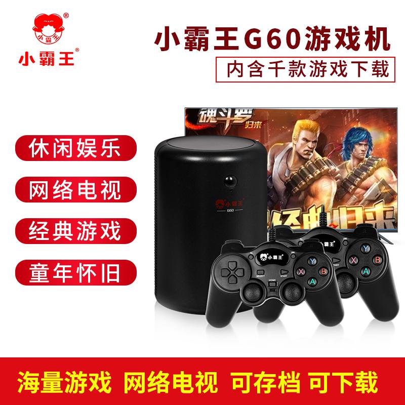 小霸王游戏机G60高清智能4K电视家用体感游戏机双人手柄经典怀旧款老式红白机电玩街机