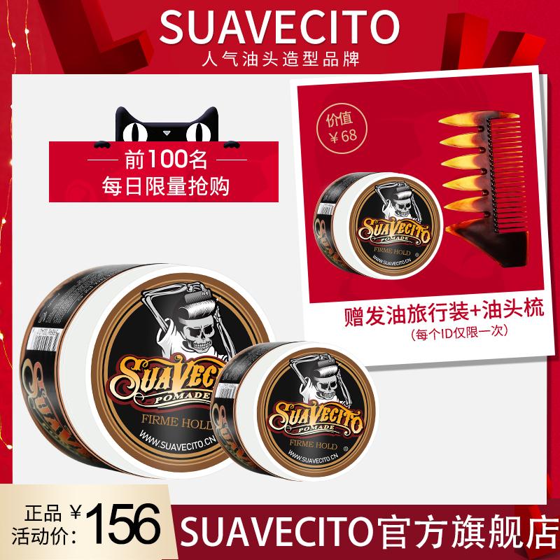 Suavecito骷髅头水基复古发油113+30g男士定型清香啫喱油头膏发蜡