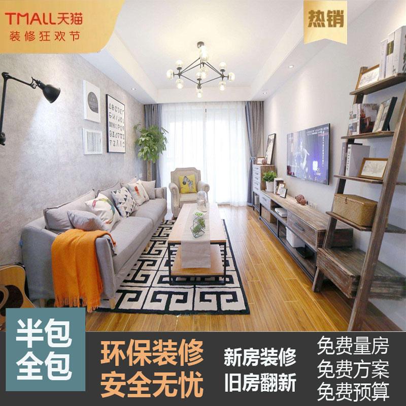 常州南京装修公司全包半包店铺新房旧房二手房翻新改造设计施工