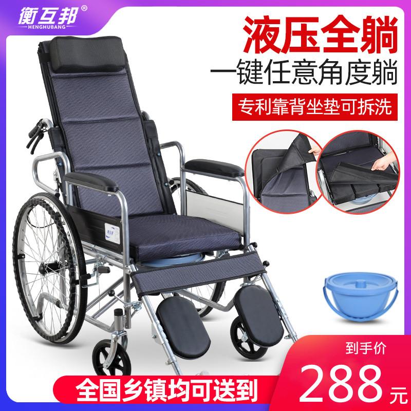 衡互邦轮椅老年折叠小型轻便躺多功能带坐便器老人残疾代步手推车