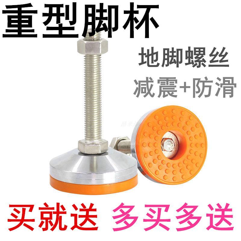 黄胶重型脚杯  固定调节防滑地脚螺丝m16镀铬tpu可调整支撑脚m12