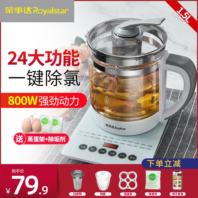 荣事达养生壶家用玻璃电煮茶壶全自动加厚煮茶器多功能养身烧水壶淘宝优惠券