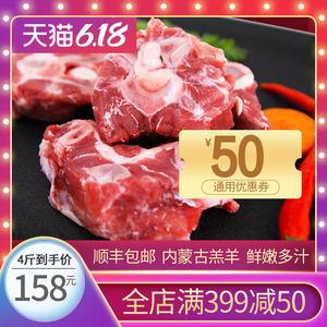 羊蝎子内蒙古生羊肉新鲜4斤手抓冷冻火锅底料羔羊脊骨带肉1份包邮