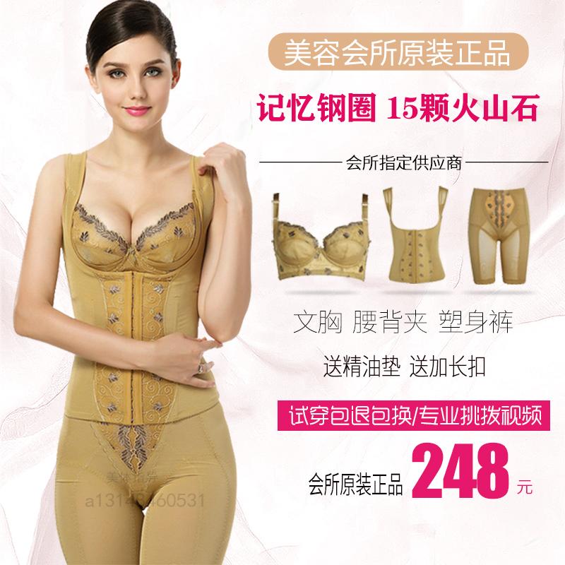 美容院中脉laca美体内衣正品塑身衣模具身材管理器女收腹三件套装