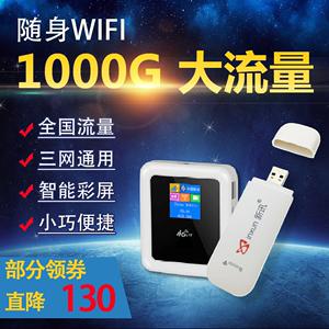 【合家享】随身wifi无限流量移动无线路由器插卡4g上网卡宝笔记本神器全国网络5G路由器设备车载电脑移动wifi