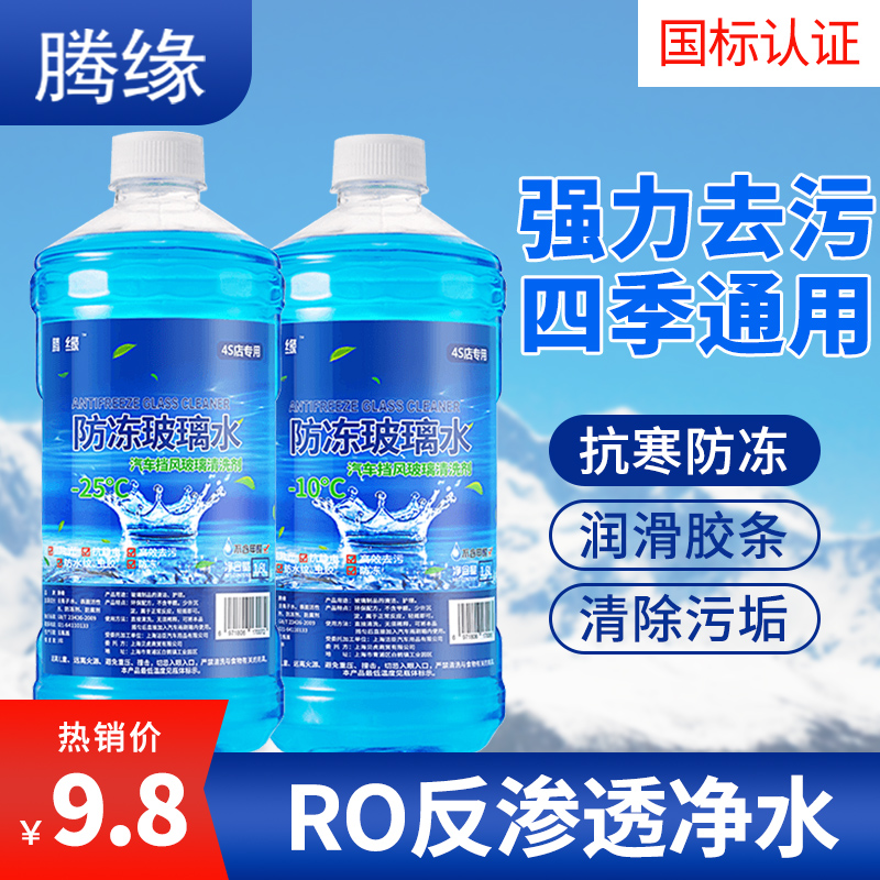 Glass water automobile antifreeze wiper in four seasons and summer