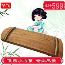华飞小古筝便携式125cm儿童古筝练级用古筝琴入门初学者专业乐器