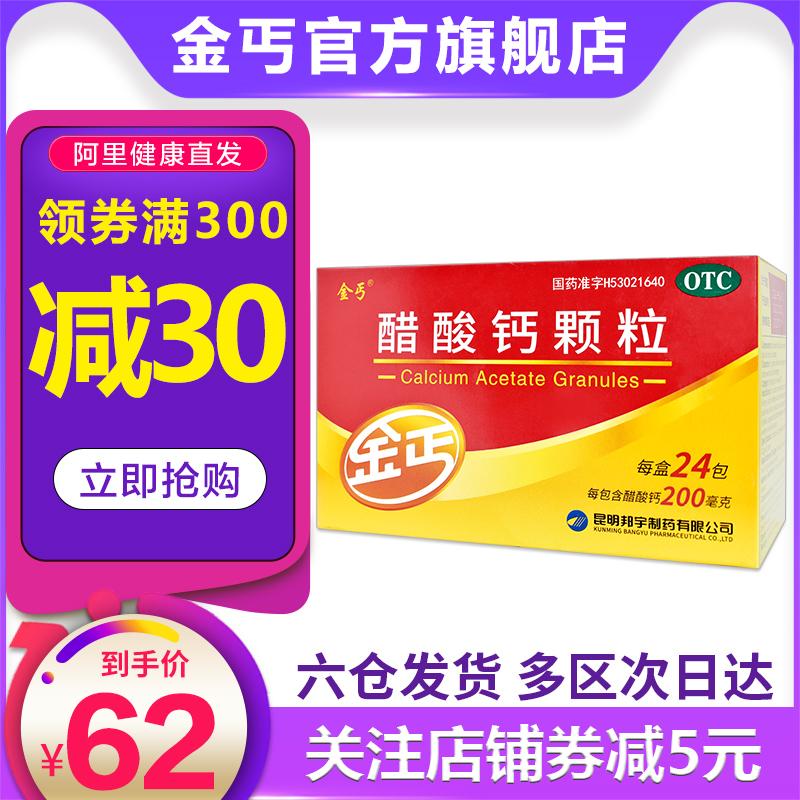 金丐醋酸钙颗粒24袋婴幼儿童孕妇钙价格/报价_券后52元包邮