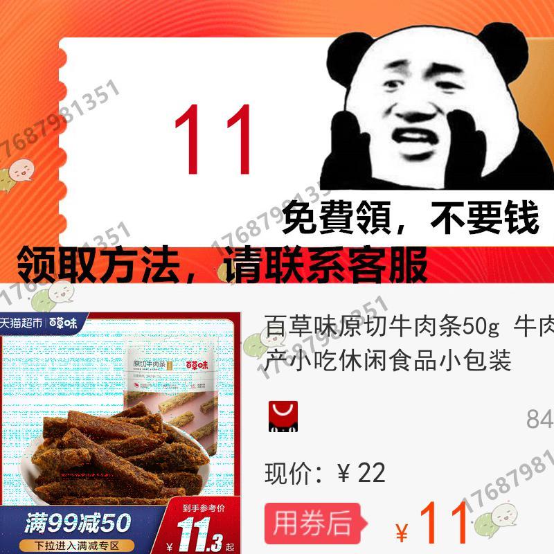 (用1元券)50g牛肉干零食特产小吃休闲