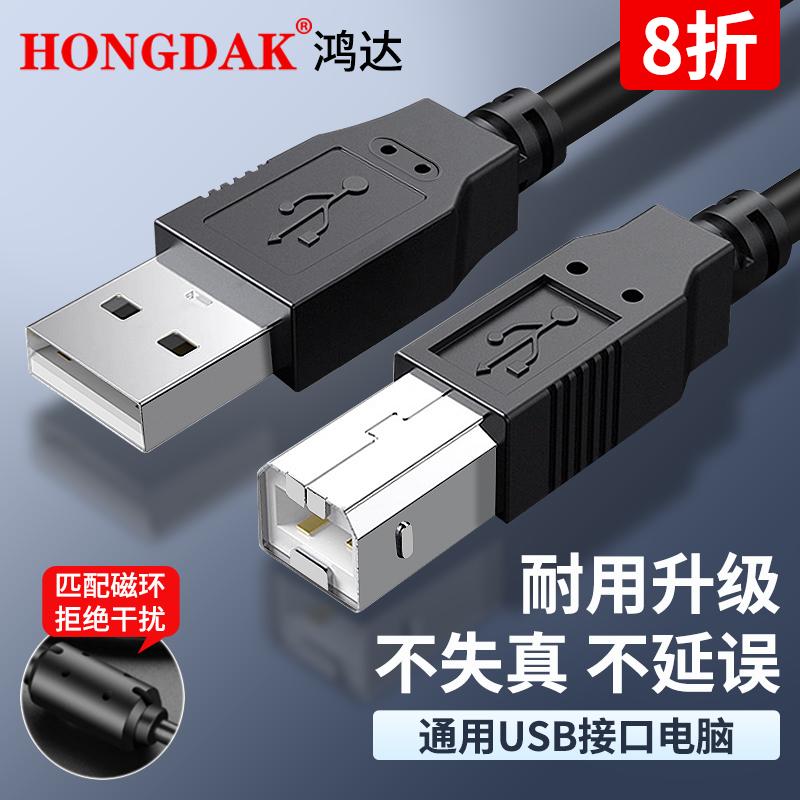 usb打印机数据线电脑延长连接转方口3/5米适用电脑笔记本佳能惠普