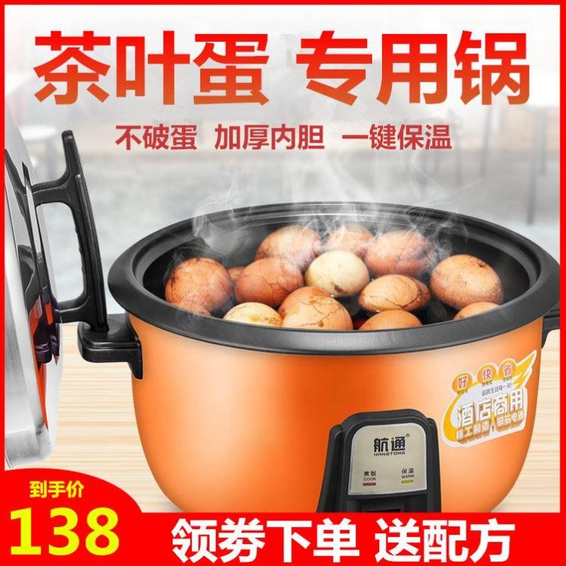 茶叶蛋专用锅商用电饭锅大容量食堂饭店煮卤鸡蛋家用老式大电饭煲