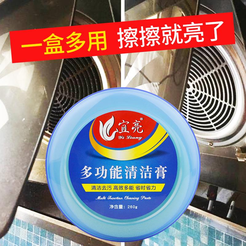 宜亮多功能去污膏皮革皮具皮包清洁剂汽车家具沙发通用清洗剂260g