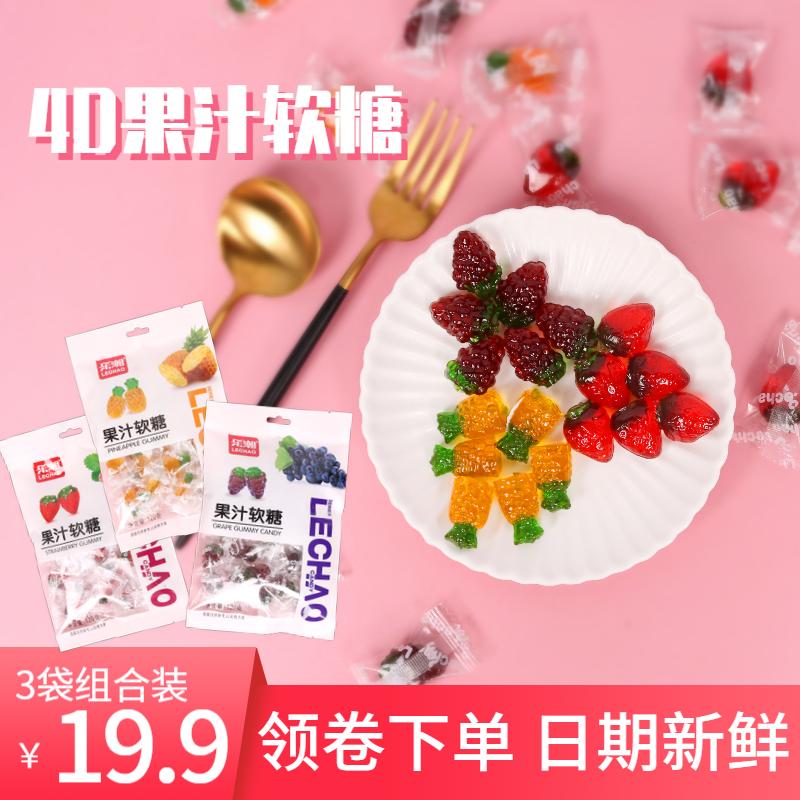 乐潮4D果汁软糖橡胶糖水果味网红创意年货小糖果休闲零食喜糖120g