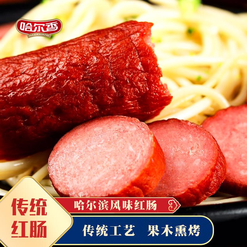正宗哈尔滨风味红肠俄罗斯香肠东北特产火腿肠腊肠小吃90gx10支