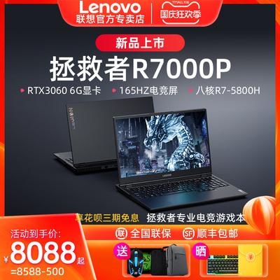 新品Lenovo/联想 拯救者 R7000P 2021款 锐龙游戏笔记本电脑八核R7轻薄便携RTX3060独显6G手提游戏本15.6英寸