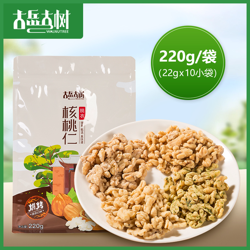 Guyue ancient tree original roasted peeled ripe walnut kernel mixed flavor snack nut fried goods 220gx2 large package