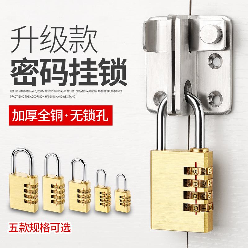 纯铜密码挂锁旅行箱锁更衣柜书包箱包健身房家用密码小锁头