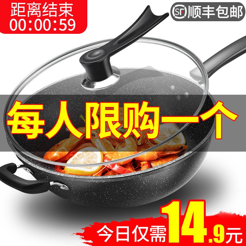 麦饭石不粘锅炒锅铁锅家用炒菜锅电磁炉煎炒两用平底锅煤气灶专用