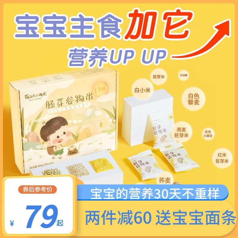 萌天天小朋友30天谷物胚芽米momzoom宝宝营养粥送萌煮婴儿辅食书