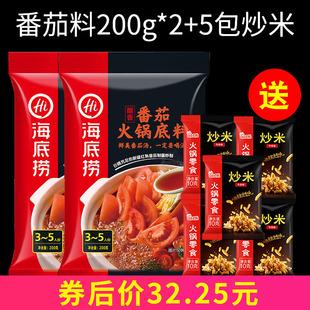海底捞 番茄火锅底料番茄锅调味料200g 2包组合送5包炒米包邮