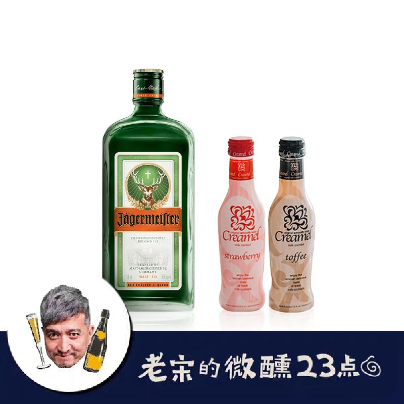 (用161元券)老宋微醺23点 德国野格圣鹿酒力娇酒700ml+双支鸡尾酒