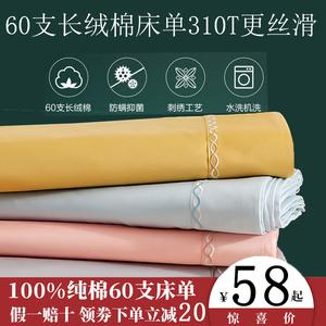 60支貢緞長絨棉全棉床單單件純色刺繡單雙人1.5m純棉宿舍被單加厚