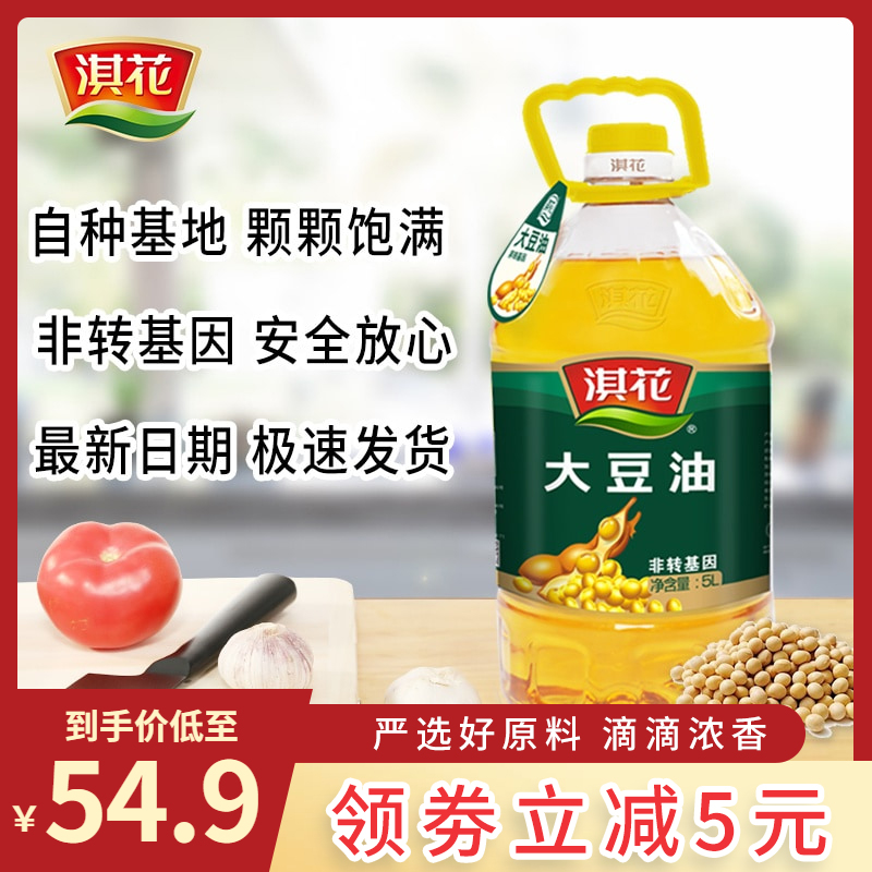 Qihua grade I soybean oil salad oil non GMO home cooking edible domestic barrel 5L