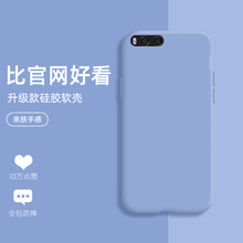 Xiaomi 6 mobile phone case MI6 frosted silicone solid color simple all-inclusive soft shell xiaomi6 anti-drop ultra-thin personality creative mobile phone case Xiaomi six tide men and women couple net red new ins