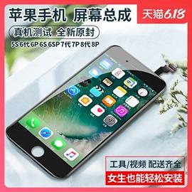 自由光原装正品适用于iphone7plus/6p/6s/6splus/5s/7代SE苹果6屏幕8P手机内外显示屏换触摸屏玻璃液晶显示屏图片