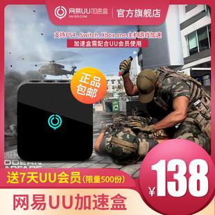 Xbox专业主机游戏加速 送7天UU会员 Switch 网易UU加速盒 UU加速器 手机游戏加速 PS4 暂不支持PC