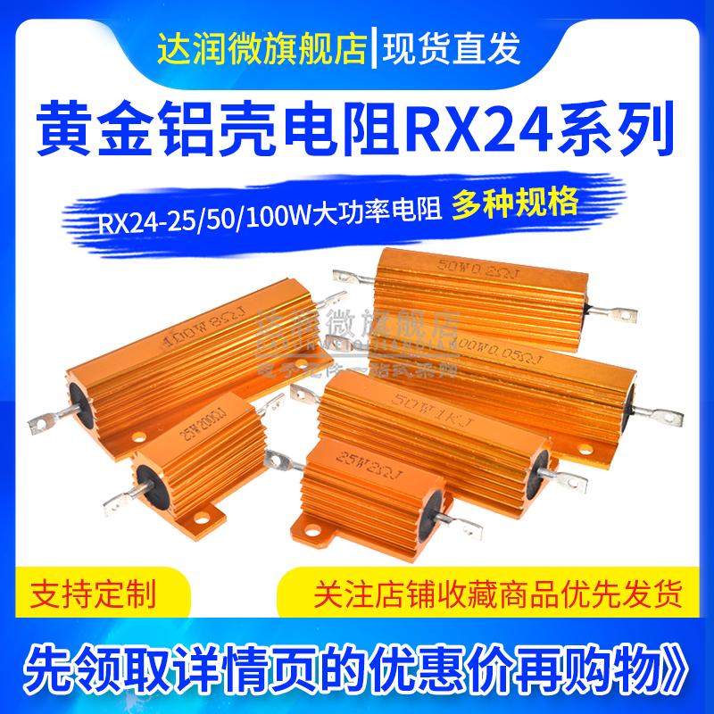 rx24-25w / 50w / 100w 0.08 r电阻