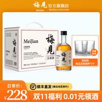 750ml礼盒烟熏风味全新口感升级新品上市梅见青梅酒黄金版度14