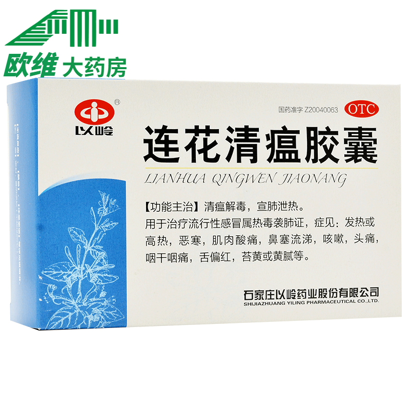 Prevention of non granule for nasal congestion, runny nose and cough with linglianhua Qingwen capsule