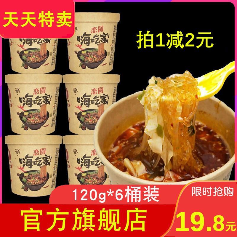 正宗嗨吃家酸辣粉整箱袋重庆速食夜宵螺蛳粉粉丝米线方便面清真券后21.80元