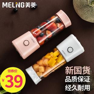 美菱榨汁机家用便携式水果小型学生宿舍充电电动迷你榨汁杯炸果汁